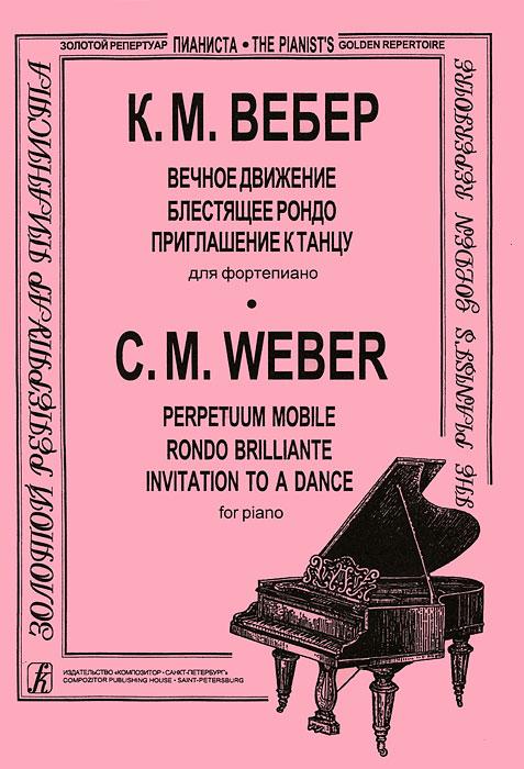 К. М. Вебер. Вечное движение. Блестящее рондо. Приглашение к танцу. Для фортепиано