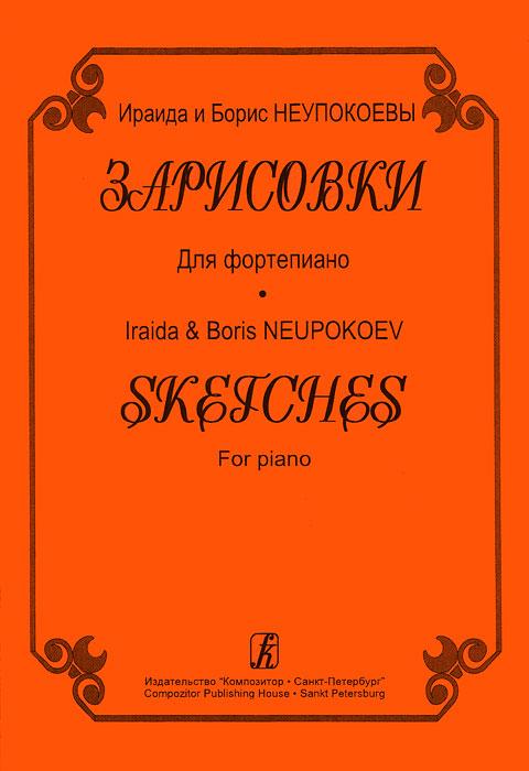 Ираида и Борис Неупокоевы. Зарисовки. Для фортепиано