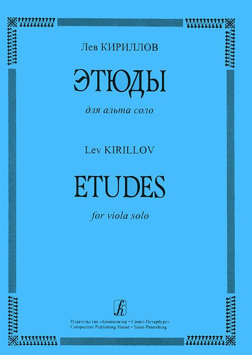Лев Кириллов. Этюды для альта соло