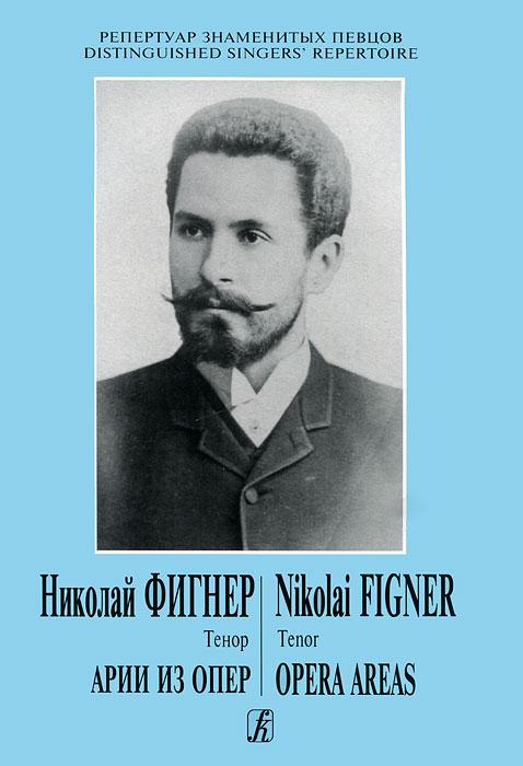 Николай Фигнер. Тенор. Арии из опер