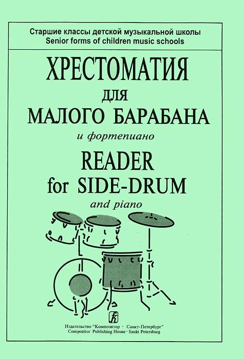 Хрестоматия для малого барабана и фортепиано