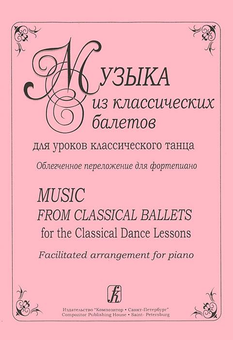 Музыка из классических балетов для уроков классического танца. Облегченное переложение для фортепиано