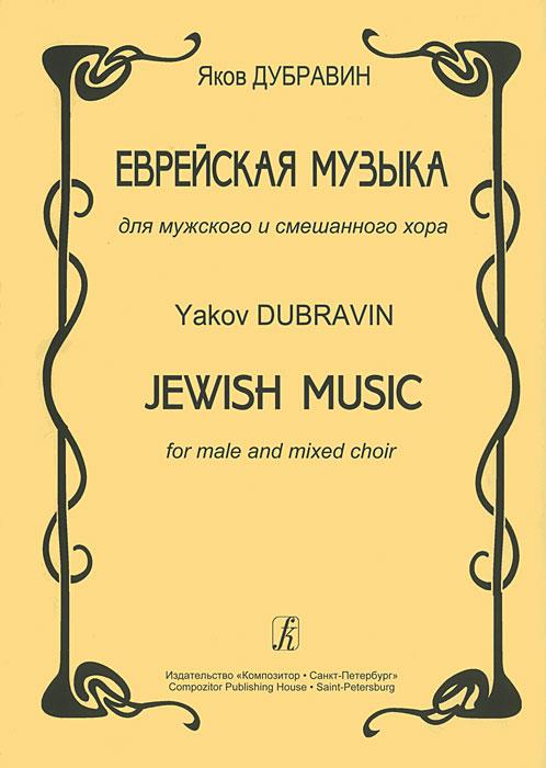Яков Дубравин. Еврейская музыка для мужского и смешанного хора