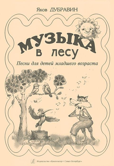 Яков Дубравин. Музыка в лесу