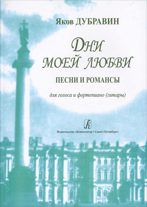Яков Дубравин. Дни моей любви. Песни и романсы для голоса и фортепиано (гитары)