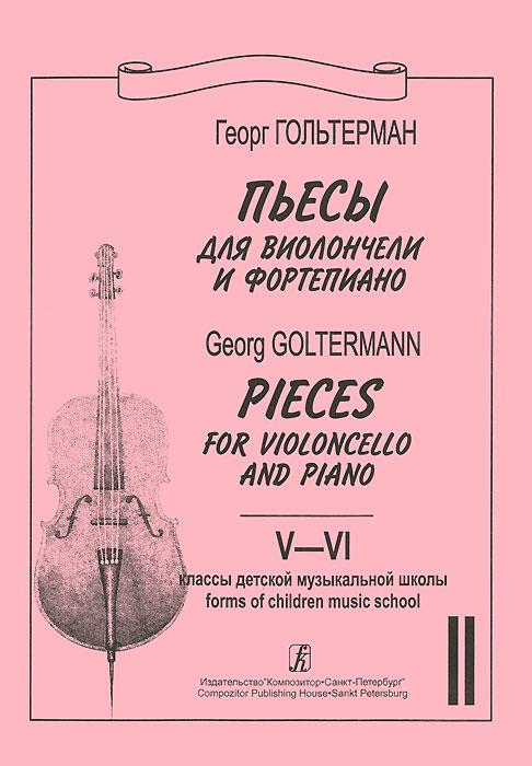Георг Гольтерман. Пьесы для виолончели и фортепиано. Тетрадь 2