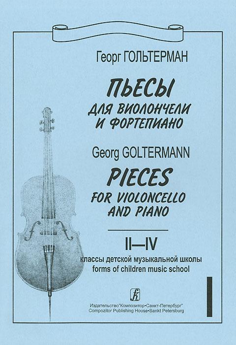 Георг Гольтерман. Пьесы для виолончели и фортепиано. Тетрадь 1
