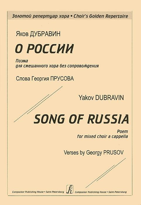 Яков Дубравин. О России. Поэма для смешанного хора без сопровождения