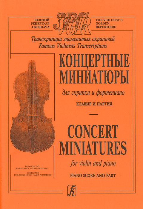 Концертные миниатюры для скрипки и фортепиано. Клавир и партия