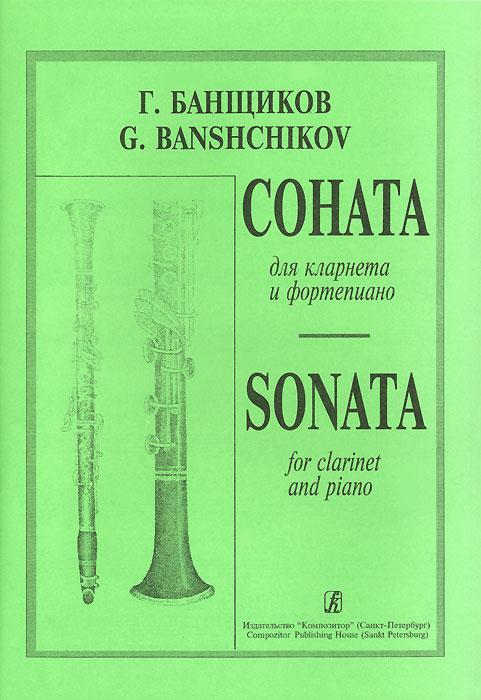 Г. Банщиков. Соната для кларнета и фортепиано