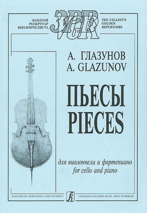 А. Глазунов. Пьесы для виолончели и фортепиано