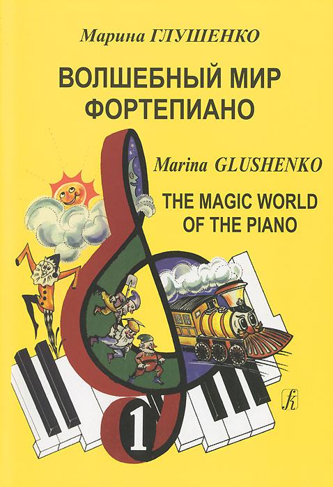 Марина Глушенко. Волшебный мир фортепиано