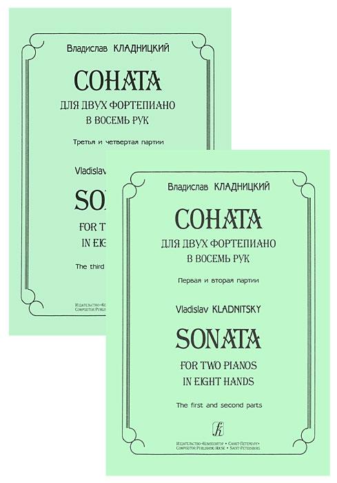 Владислав Кладницкий. Соната для двух фортепиано в восемь рук (комплект из 2 книг)