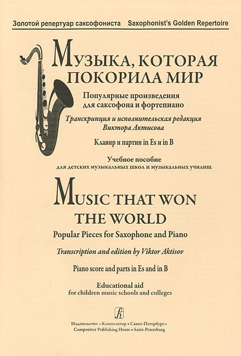 Музыка, которая покорила мир. Популярные произведения для саксофона и фортепиано