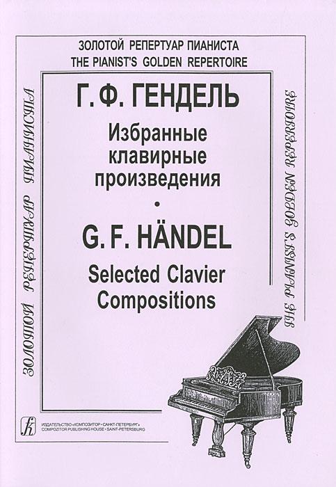 Г. Ф. Гендель. Избранные клавирные произведения