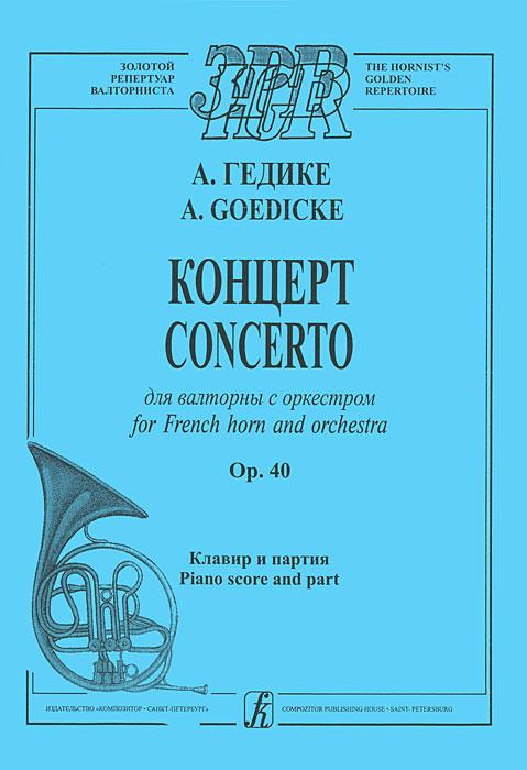 А. Гедике. Концерт для валторны с оркестром. Op. 40. Клавир и партия