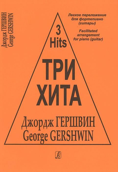 Джордж Гершвин. Легкое перелож.для фортепиано (гитары)