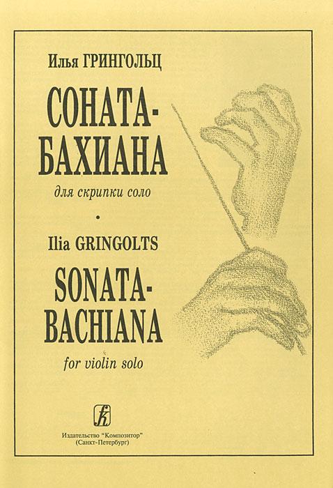 Илья Грингольц. Соната-бахиана для скрипки соло