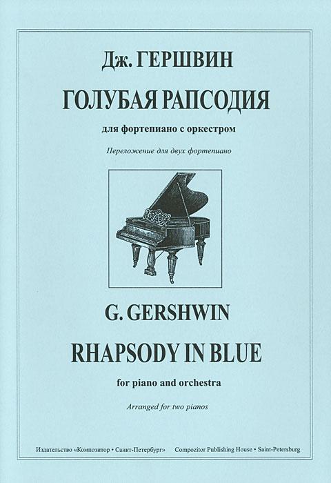 Дж. Гершвин. Голубая рапсодия для фортепиано с оркестром. Переложение для двух фортепиано