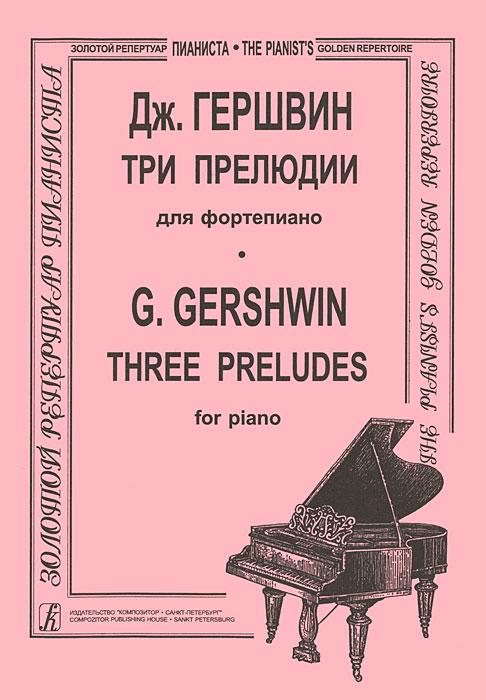 Дж. Гершвин. Три прелюдии для фортепиано