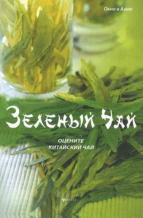 Зеленый чай. Оцените китайский чай