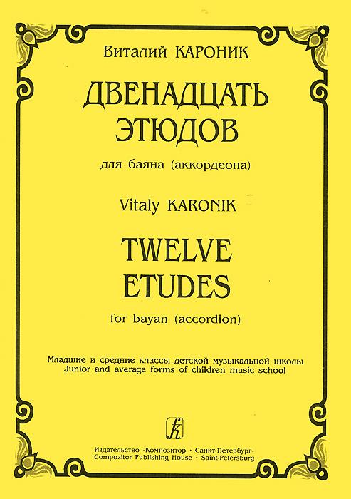 Виталий Кароник. 12 этюдов для баяна