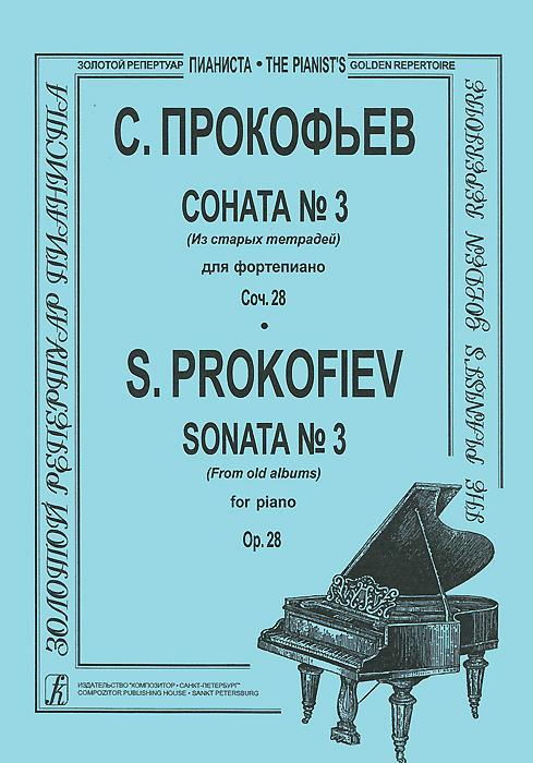С. Прокофьев. Соната №3 (из старых тетрадей) для фортепиано. Сочинение 28