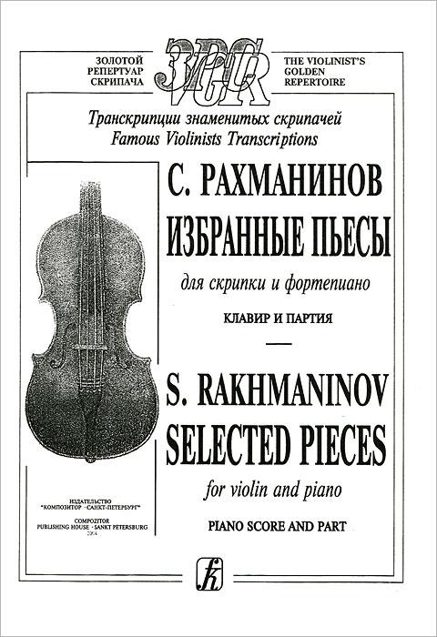 С. Рахманинов. Транскрипции знаменитых скрипачей. Избранные пьесы. Для скрипки и фортепиано. Клавир и партия