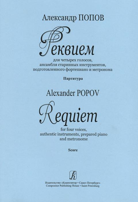 Александр Попов. Реквием для четырех голосов, ансамбля старинных инструментов, подготовленного фортепиано и метронома. Партитура