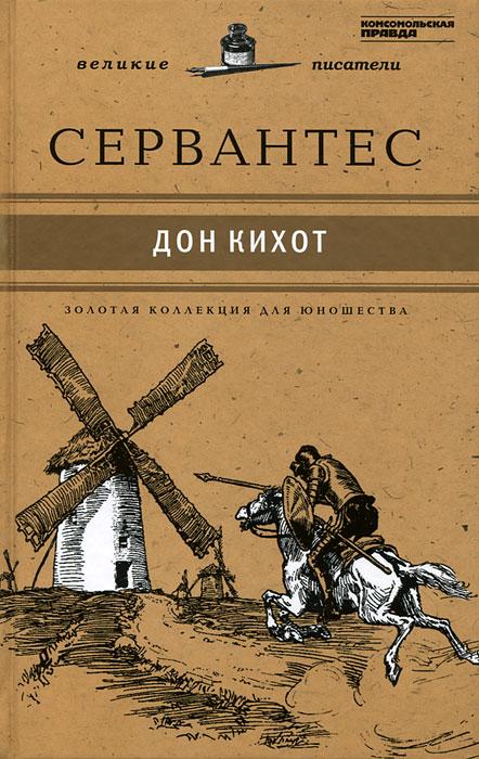 Хитроумный идальго Дон Кихот Ламанчский