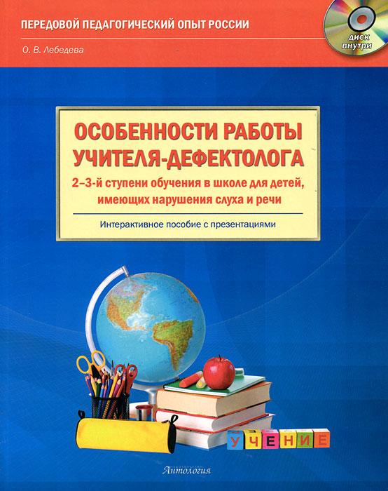 Особенности работы учителя-дефектолога 2-3-й ступени обучения в школе для детей, имеющих нарушения слуха и речи (+ CD-ROM)