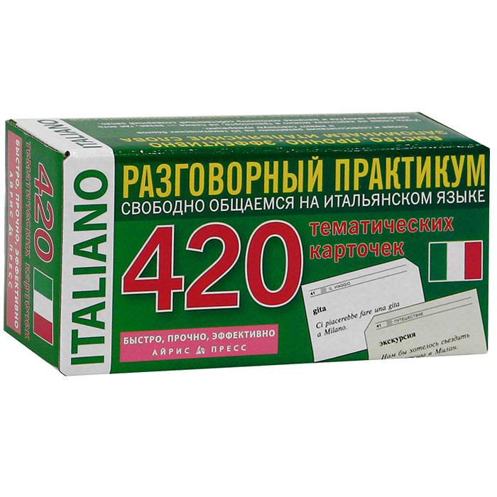 Итальянский язык (набор из 420 карточек)