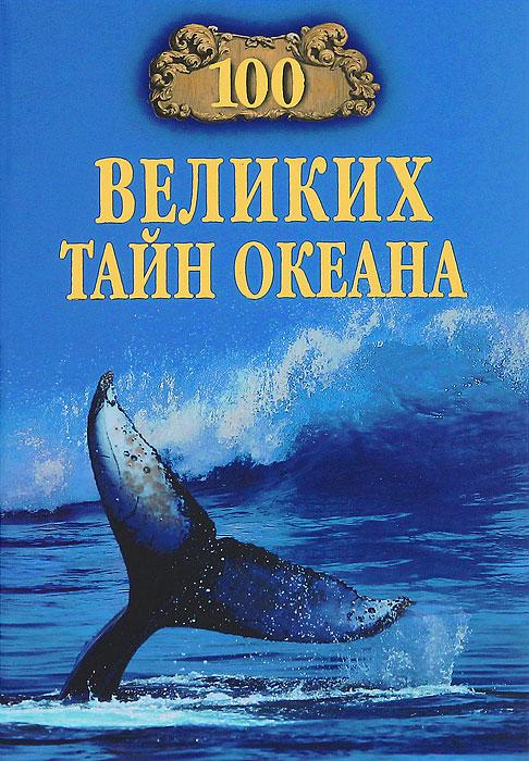100 великих тайн океана ( 978-5-4444-0062-3 )
