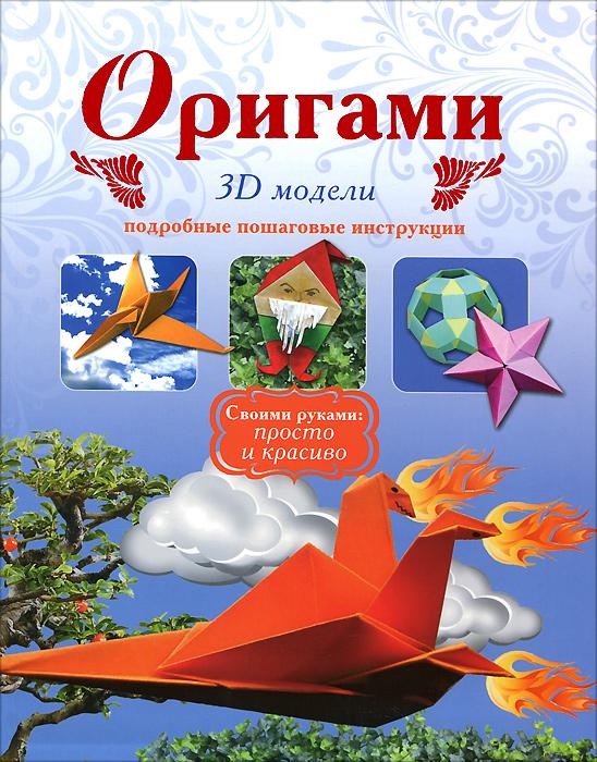 Оригами. 3D модели
