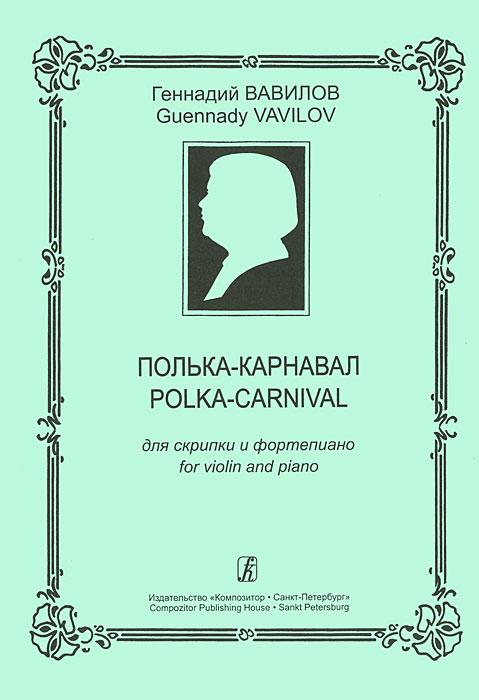 Геннадий Вавилов. Полька-карнавал. Для скрипки и фортепиано