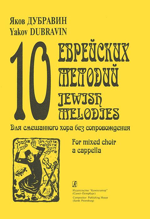Яков Дубравин. 10 еврейских мелодий. Для смешанного хора без сопровождения