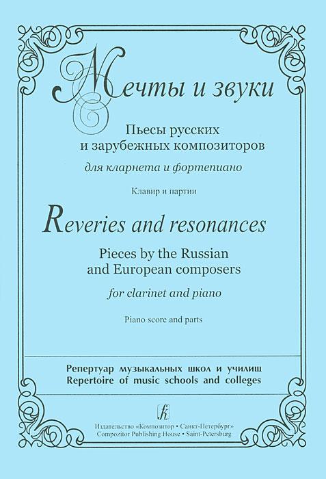 Мечты и звуки. Пьесы русских и зарубежных композиторов для кларнета и фортепиано. Клавир и партии