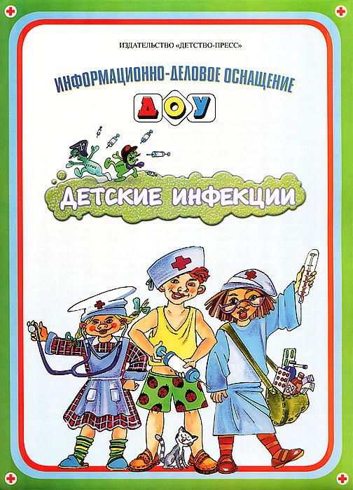 Детские инфекции. Информационно-деловое оснащение ДОУ (набор из 16 карточек)