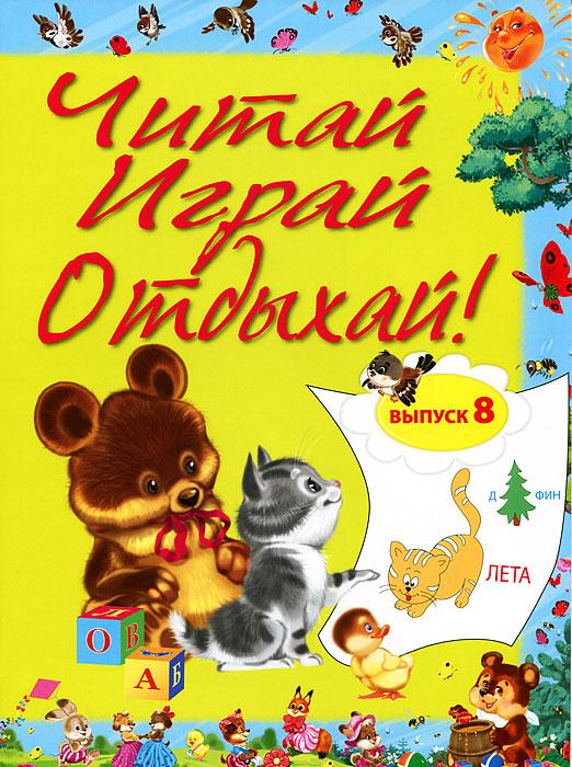 Читай, играй и отдыхай! Выпуск 8 ( 978-5-699-57151-2 )