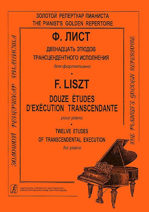Ф. Лист. Двенадцать этюдов трансцендентного исполнения для фортепиано