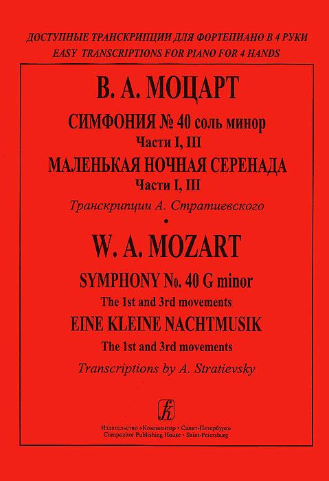 В. А. Моцарт. Симфония № 40 соль минор. Части 1, 3. Маленькая ночная серенада. Части 1, 3