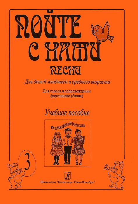 Пойте с нами. Песни для детей младшего и среднего возраста. Для голоса в сопровождении фортепиано (баяна). Выпуск 3