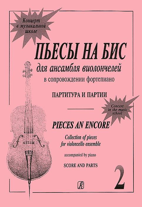 Пьесы на бис для ансамбля виолончелей в сопровождении фортепиано. Партитура и партии. Тетрадь 2