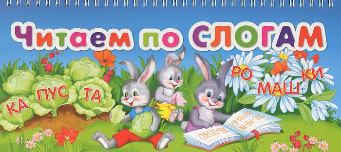 Читаем по слогам. Книжка-игрушка12296407Дорогие родители! Эта необычная книжка-игрушка поможет научить вашего ребенка читать по слогам или развить этот навык. Объясните, пожалуйста, малышу, как нужно ею пользоваться. Первый разворот - это образец. Вот так должно выглядеть правильно выполненное задание. Задача ребенка - посмотреть на предмет или животное на первой карточке и назвать слово, обозначающее его. Оно будет состоять из 3 слогов (например, ко-ро-ва). Далее, перелистывая карточки, нужно найти слоги, из которых можно сложить слово. Если ребенок все сделал верно, то на верхних карточках получится красивый сюжетный рисунок с данным предметом или животным. Это подсказка и одновременно приз за правильно выполненное задание. Последний разворот поможет проверить полученные знания. Необходимо прочитать слово и найти дорожку к нужному рисунку, одному из трех изображенных на карточке. Учиться играя очень интересно, просто и, главное, эффективно!