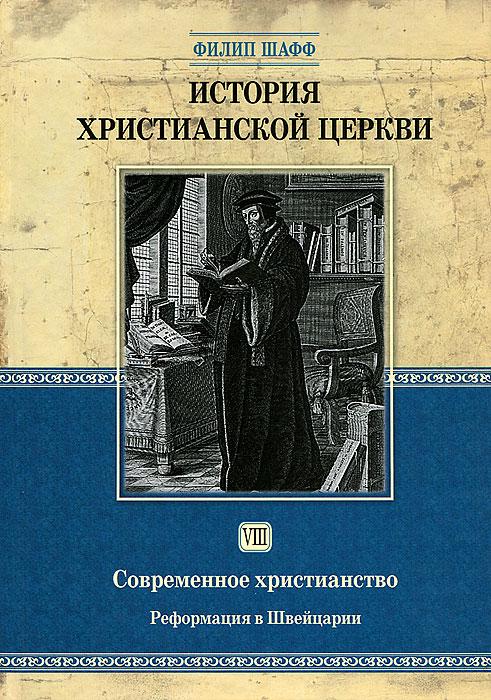 История христианской церкви. Том 8. Современное христианство. Реформация в Швейцарии