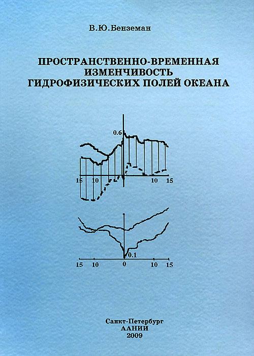 Пространственно-временная изменчивость гидрофизических полей океана ( 5-98364-031-3 )