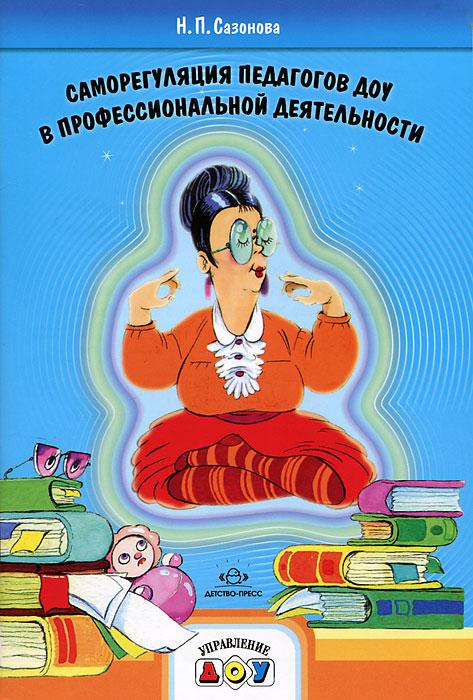 Саморегуляция педагогов ДОУ в профессиональной деятельности
