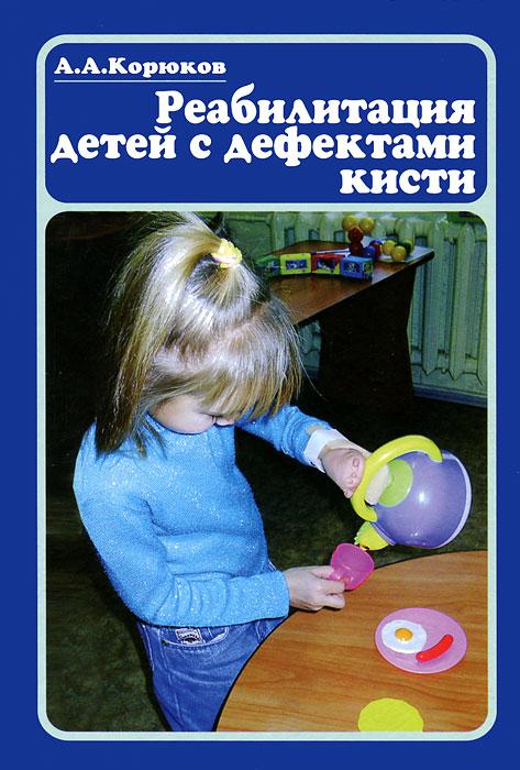 Реабилитация детей с дефектами кисти