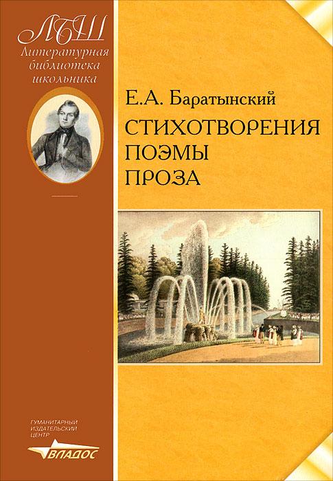 Е. А. Баратынский. Стихотворения. Поэмы. Проза