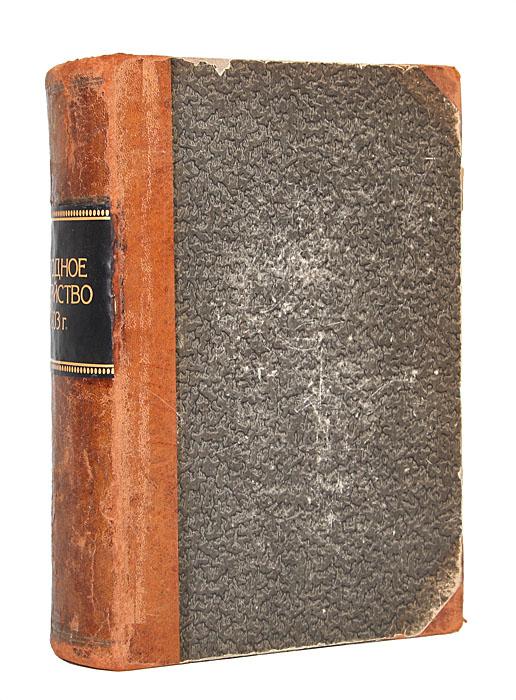 Журнал Народное хозяйство. Полный годовой комплект за 1903 год